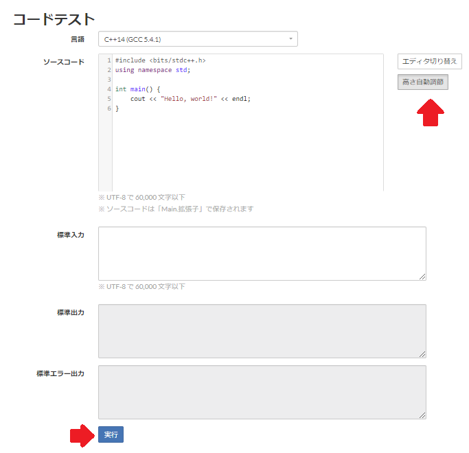 コードテストの画面